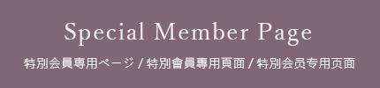 Special Member